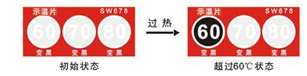 示温片SW-678